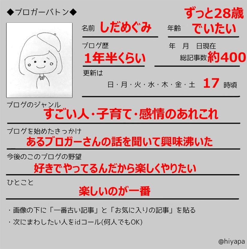 f:id:Megumi_Shida:20200621145719j:plain