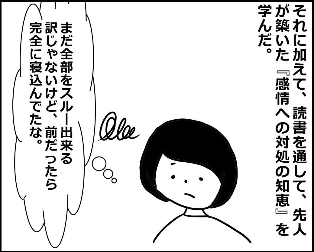 f:id:Megumi_Shida:20200621152511j:plain