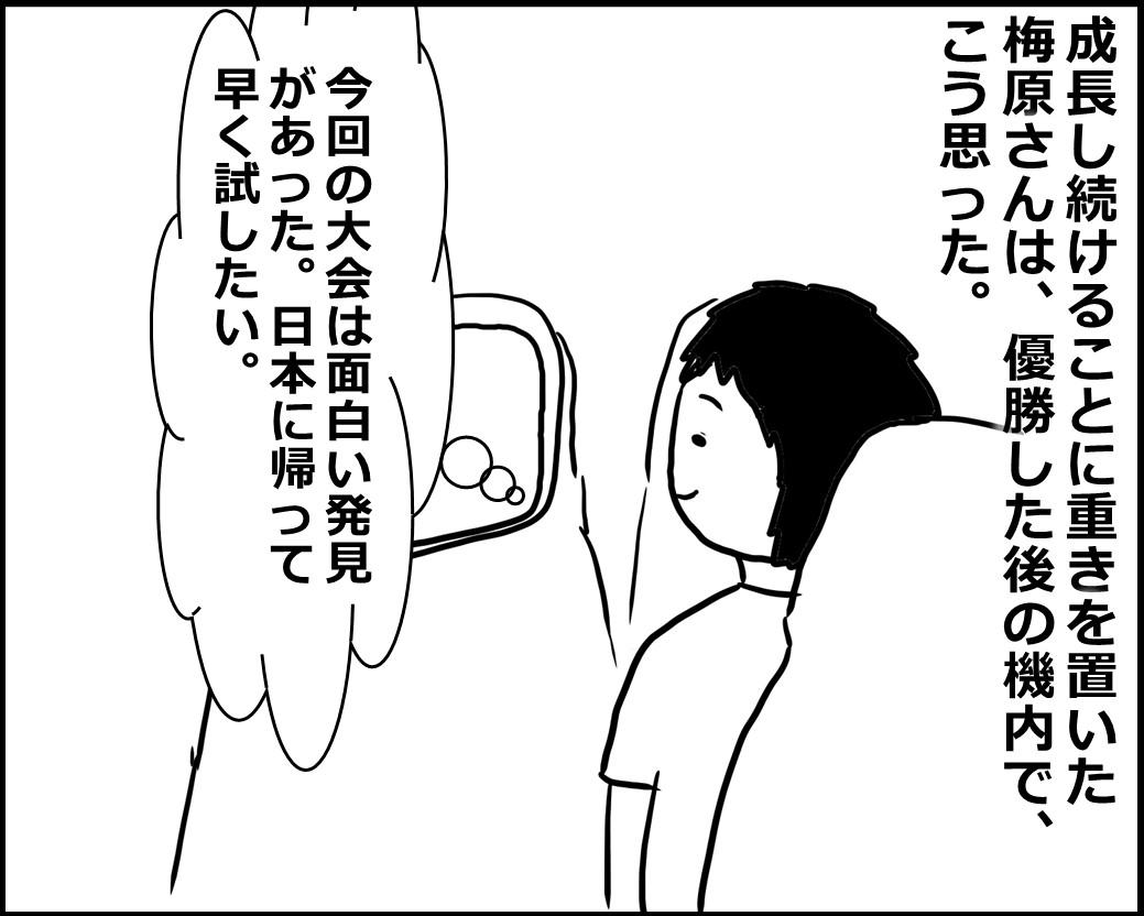 f:id:Megumi_Shida:20200624042445j:plain