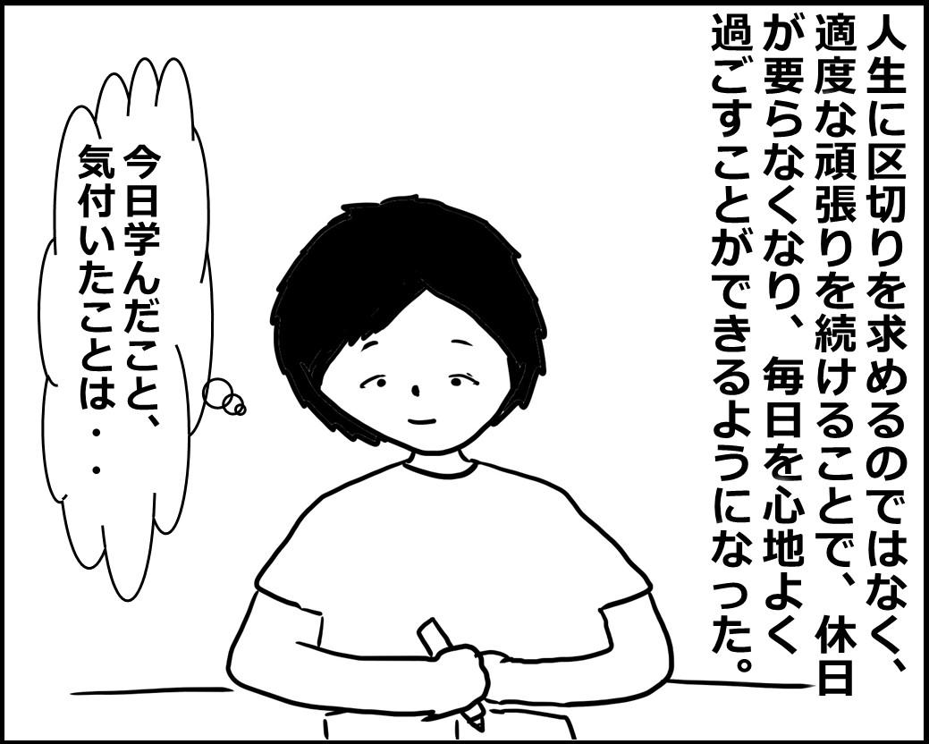 f:id:Megumi_Shida:20200625075512j:plain