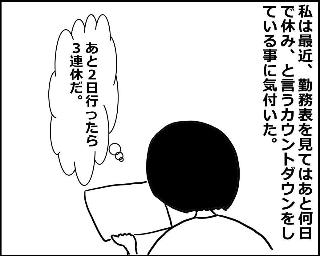 f:id:Megumi_Shida:20200625075519j:plain