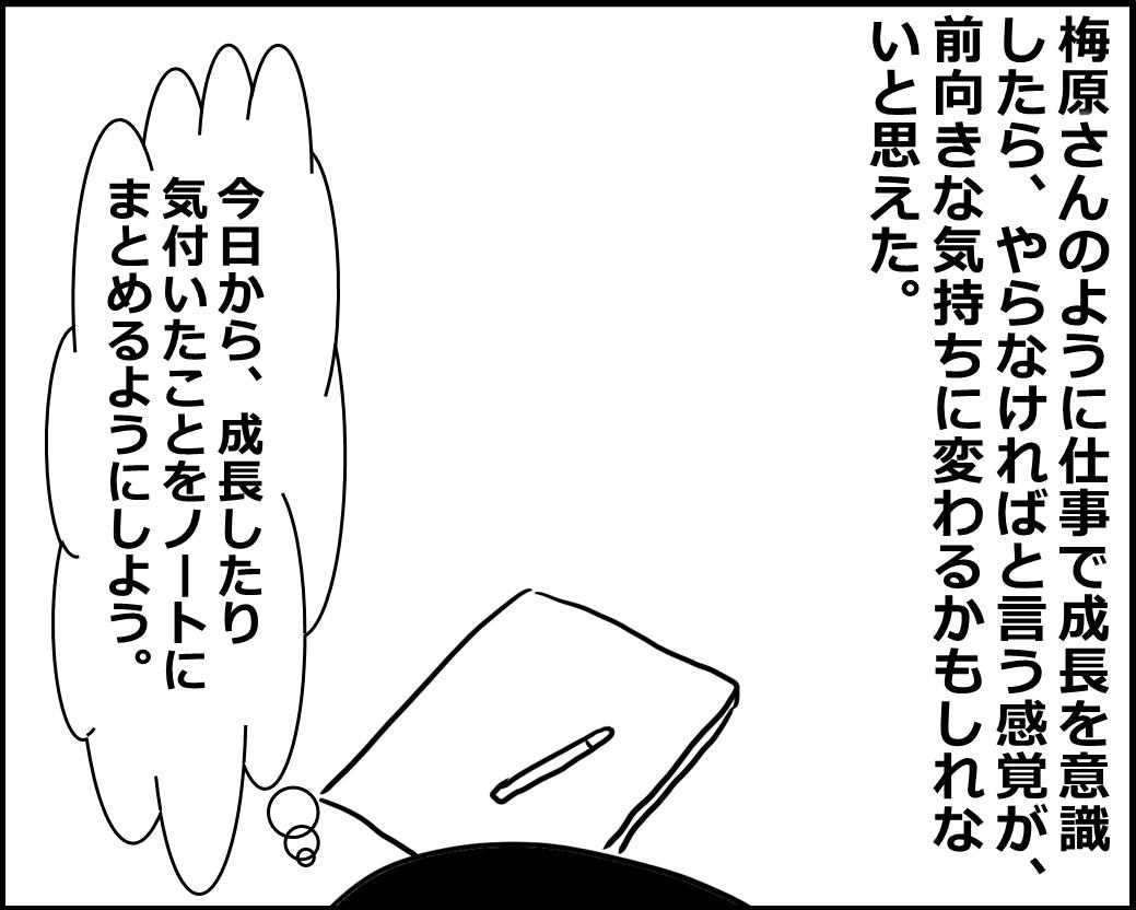 f:id:Megumi_Shida:20200625075536j:plain