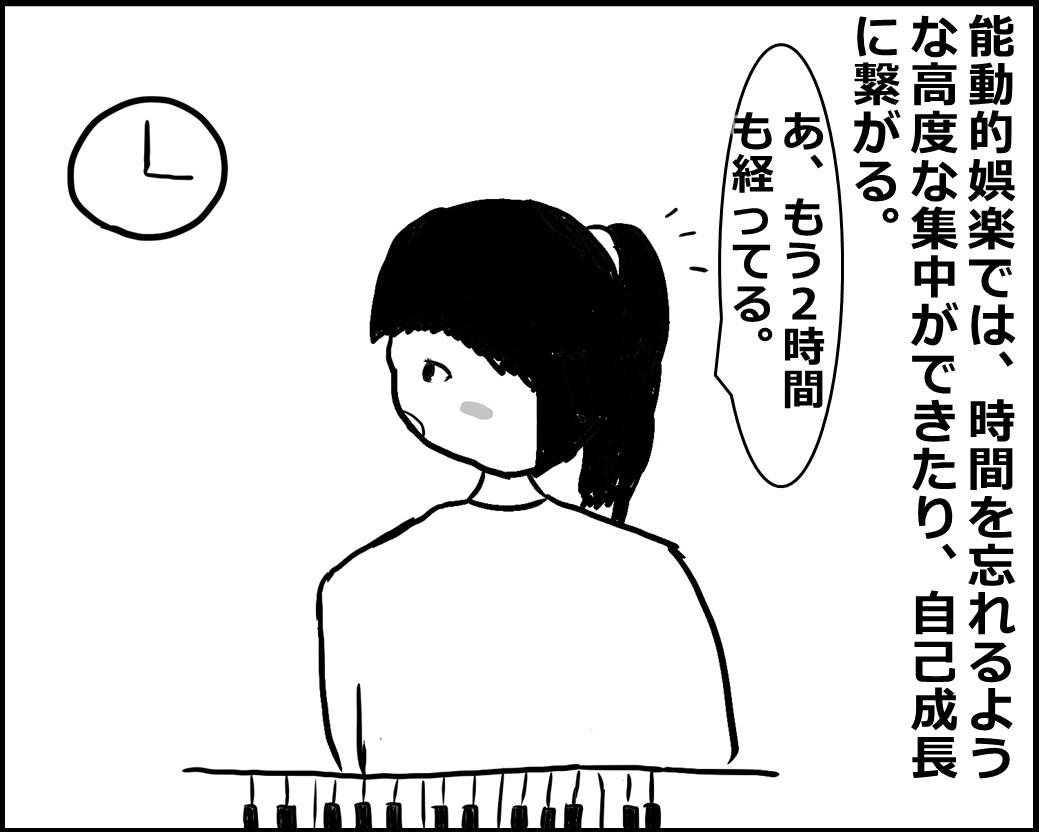 f:id:Megumi_Shida:20200626114345j:plain