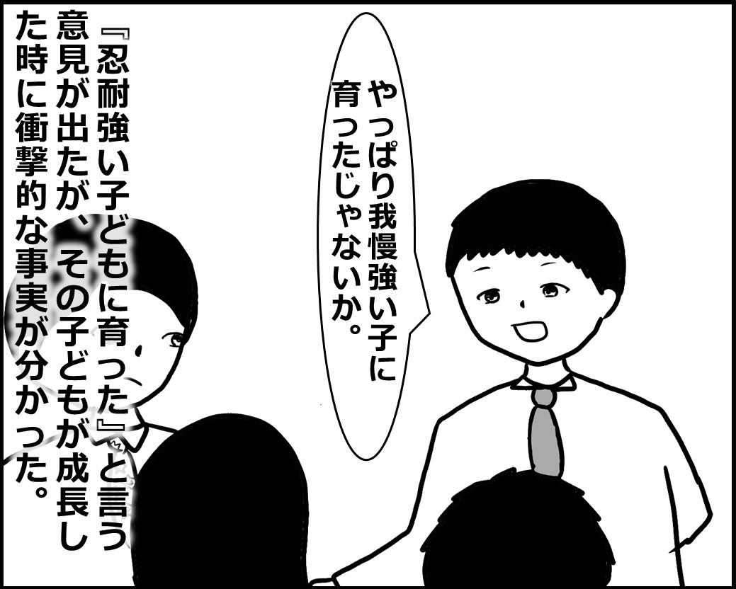 f:id:Megumi_Shida:20200629111855j:plain