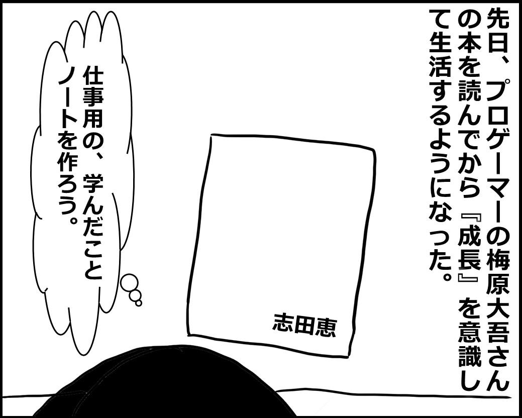 f:id:Megumi_Shida:20200701104552j:plain