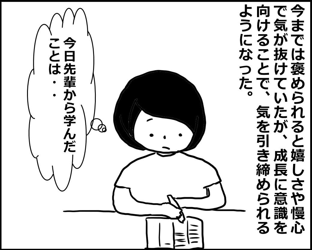f:id:Megumi_Shida:20200701104558j:plain