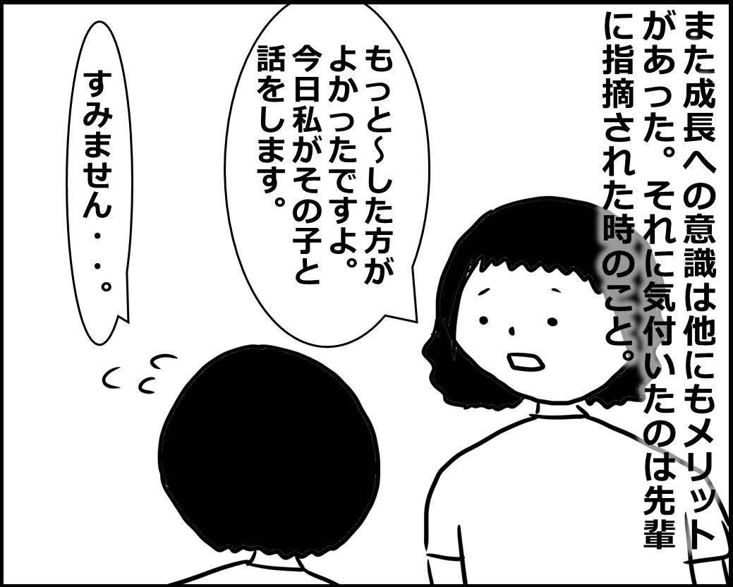 f:id:Megumi_Shida:20200701104603j:plain