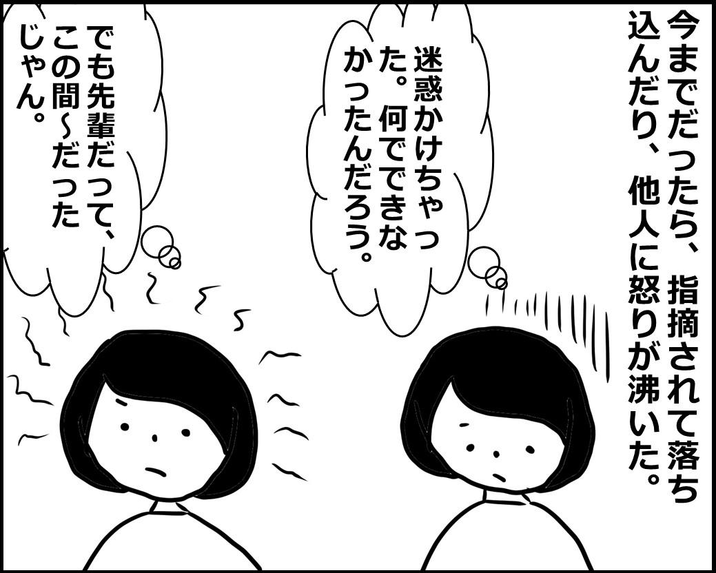 f:id:Megumi_Shida:20200701104611j:plain