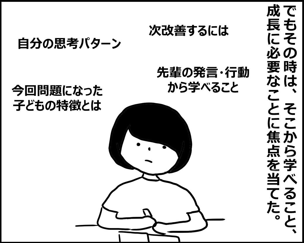 f:id:Megumi_Shida:20200701104617j:plain