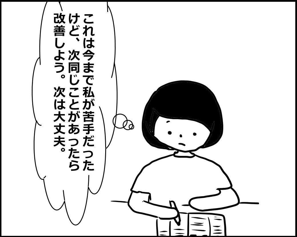 f:id:Megumi_Shida:20200701104624j:plain