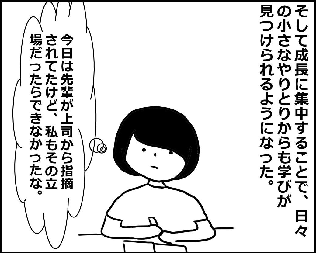 f:id:Megumi_Shida:20200701104637j:plain