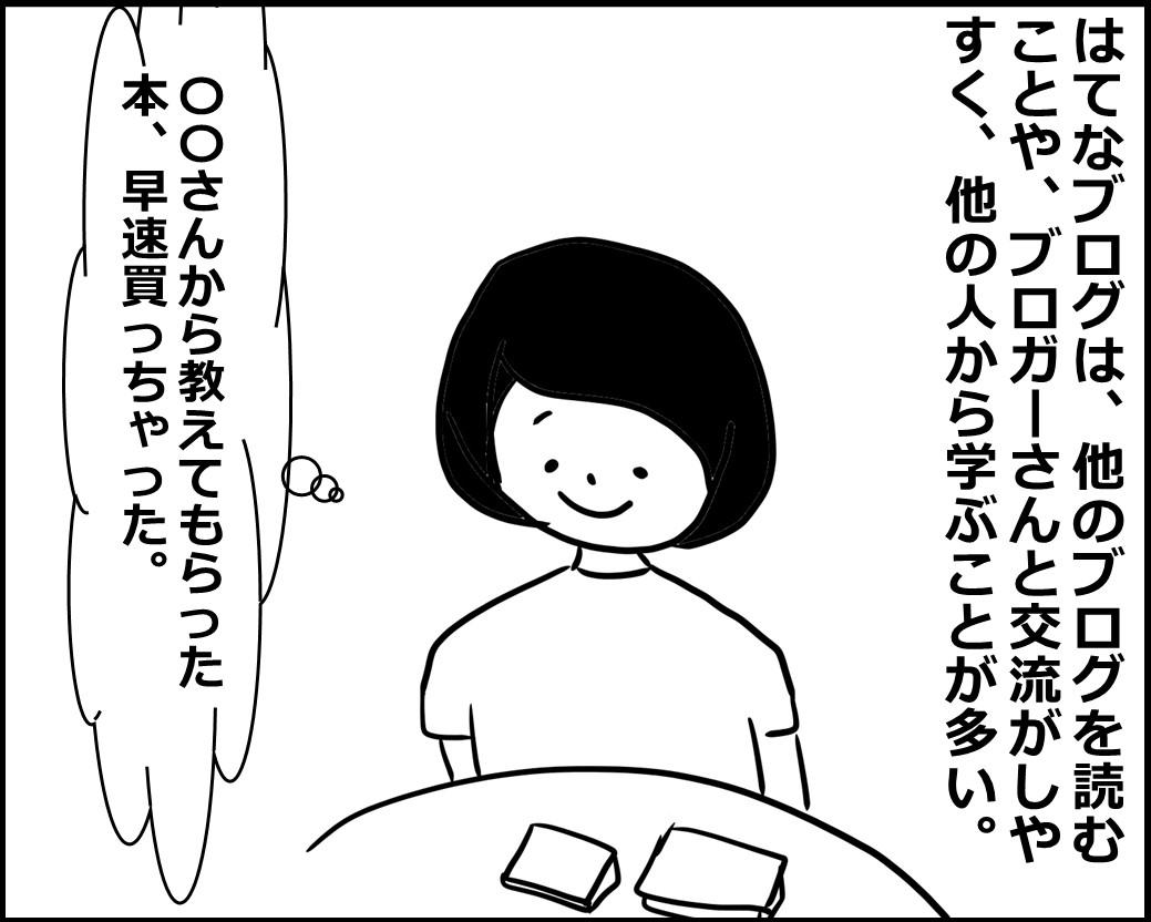 f:id:Megumi_Shida:20200702151409j:plain