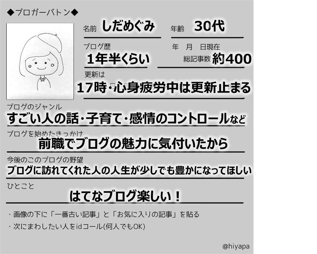f:id:Megumi_Shida:20200702151505j:plain