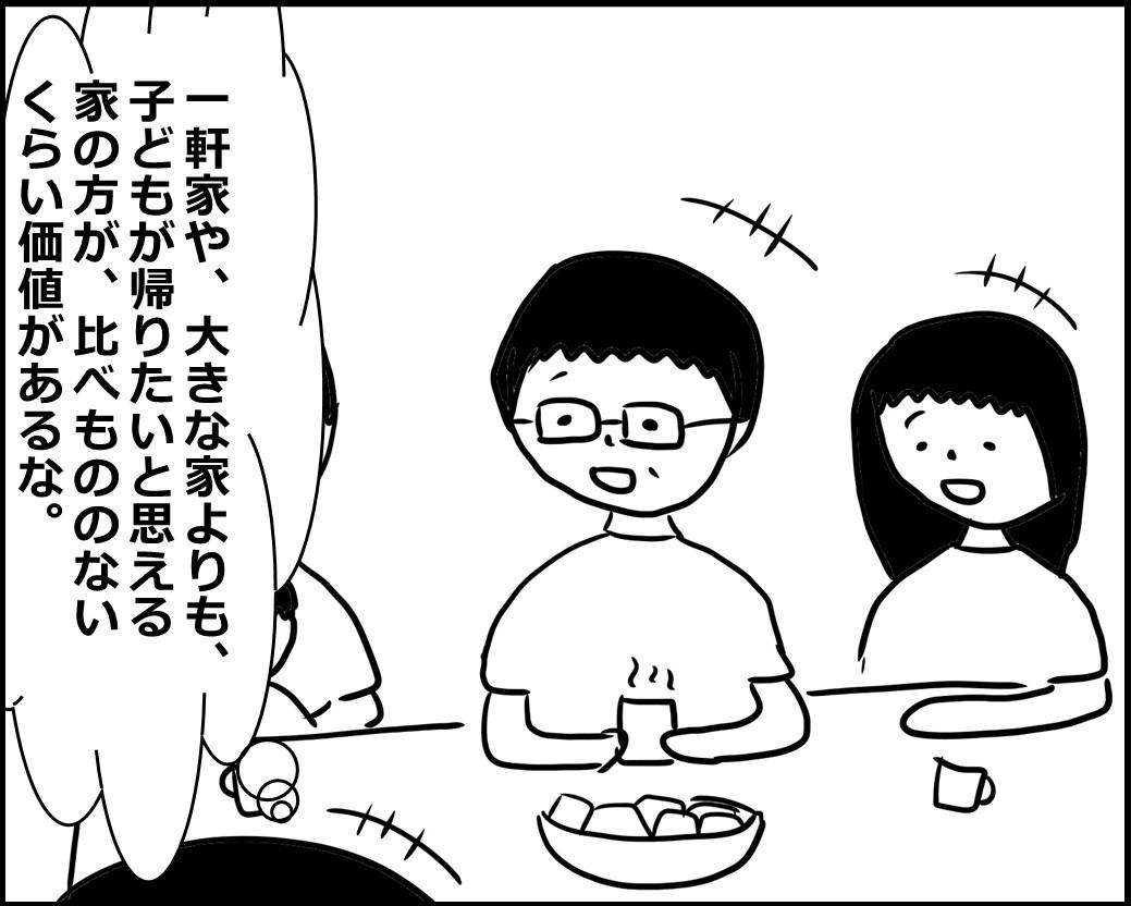 f:id:Megumi_Shida:20200703112043j:plain