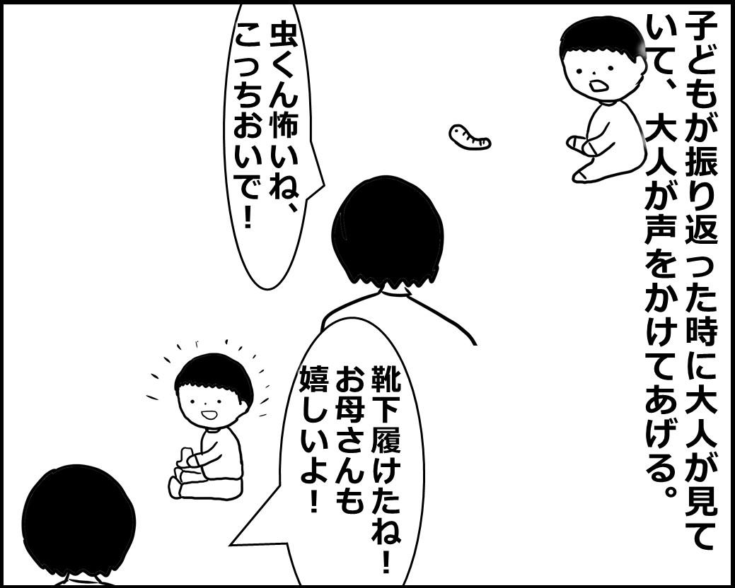 f:id:Megumi_Shida:20200704144537j:plain