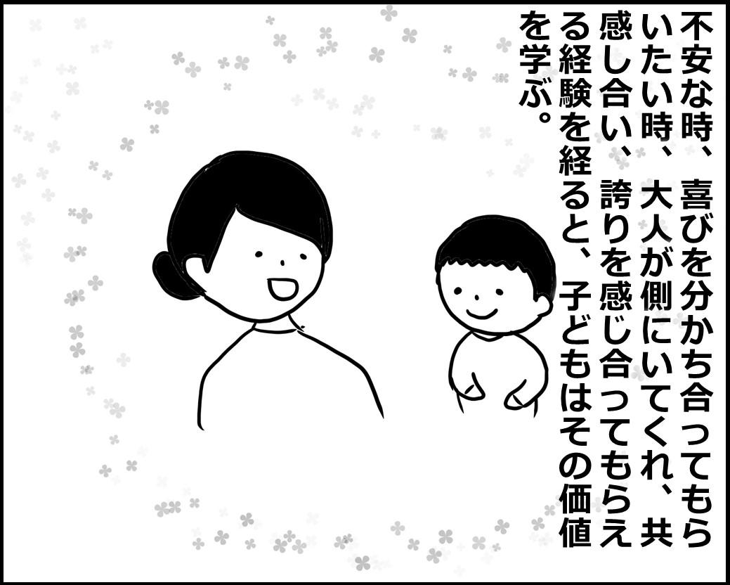 f:id:Megumi_Shida:20200704144543j:plain