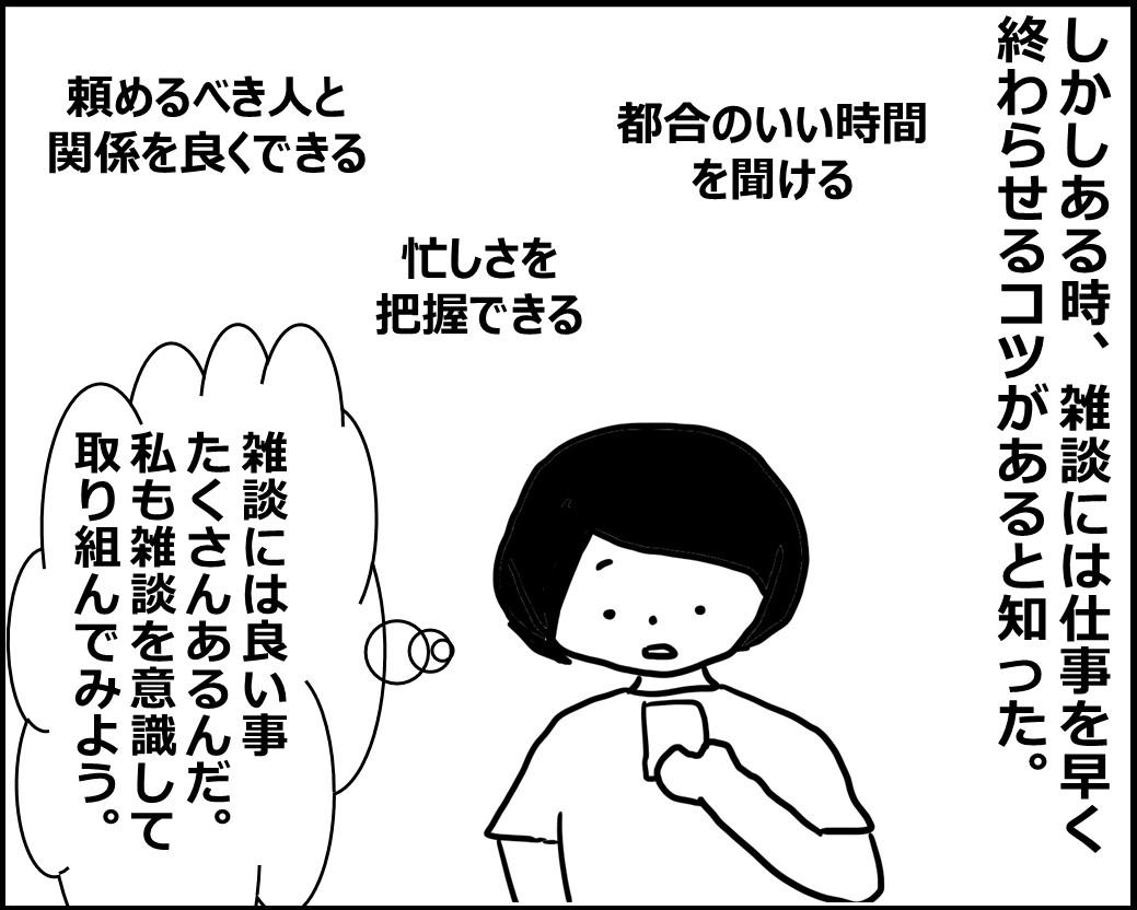 f:id:Megumi_Shida:20200706100319j:plain