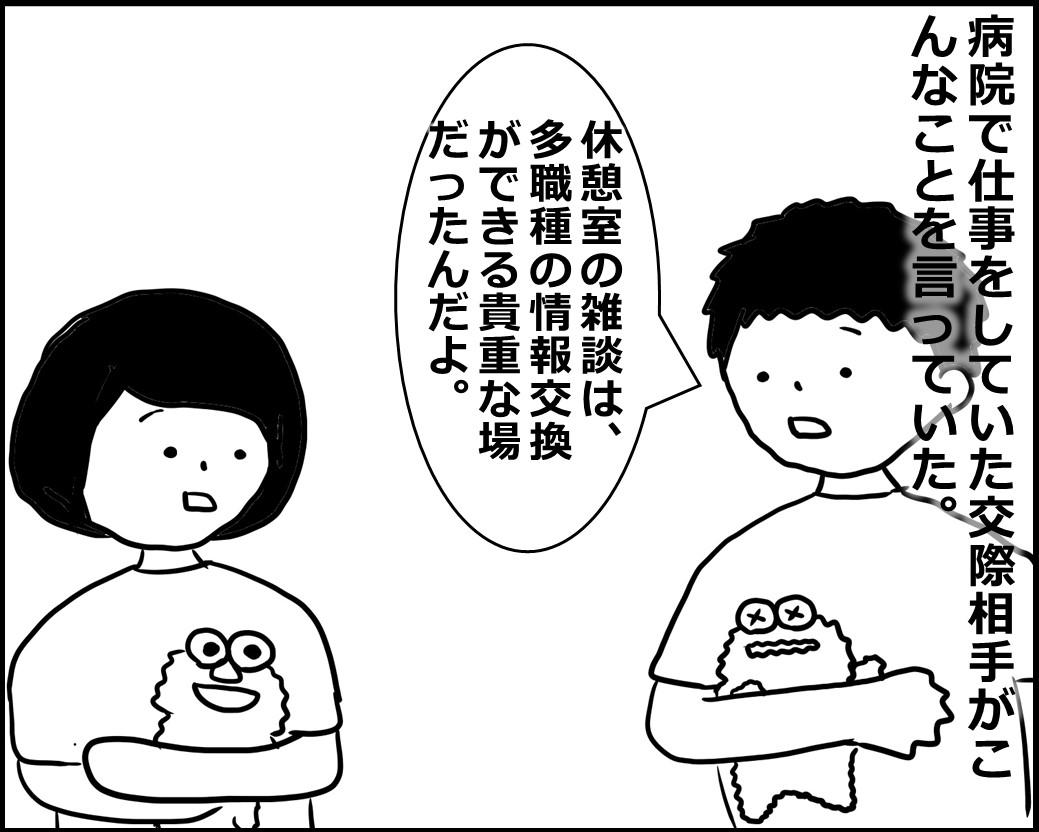 f:id:Megumi_Shida:20200706100324j:plain