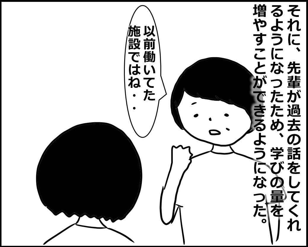 f:id:Megumi_Shida:20200706100358j:plain