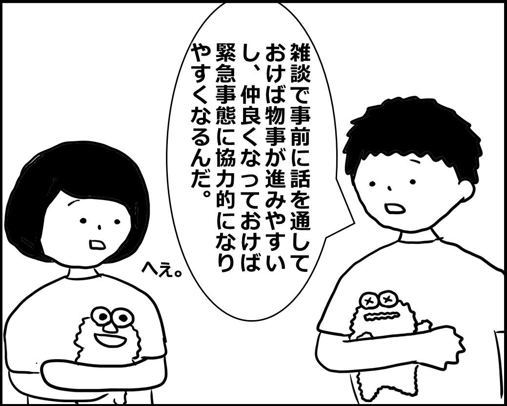 f:id:Megumi_Shida:20200707071722j:plain