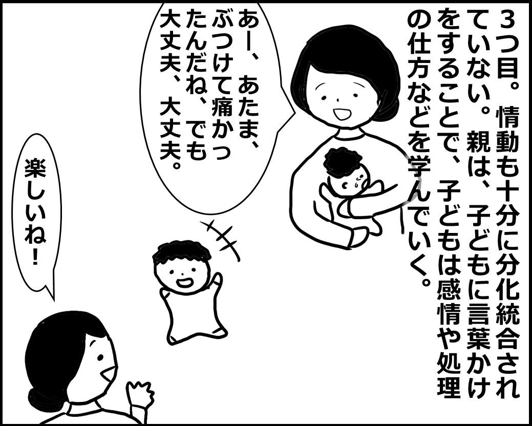 f:id:Megumi_Shida:20200708081924j:plain