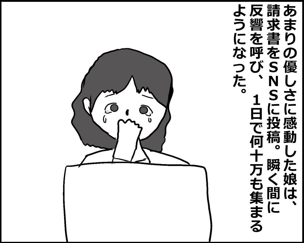 f:id:Megumi_Shida:20200710130616j:plain