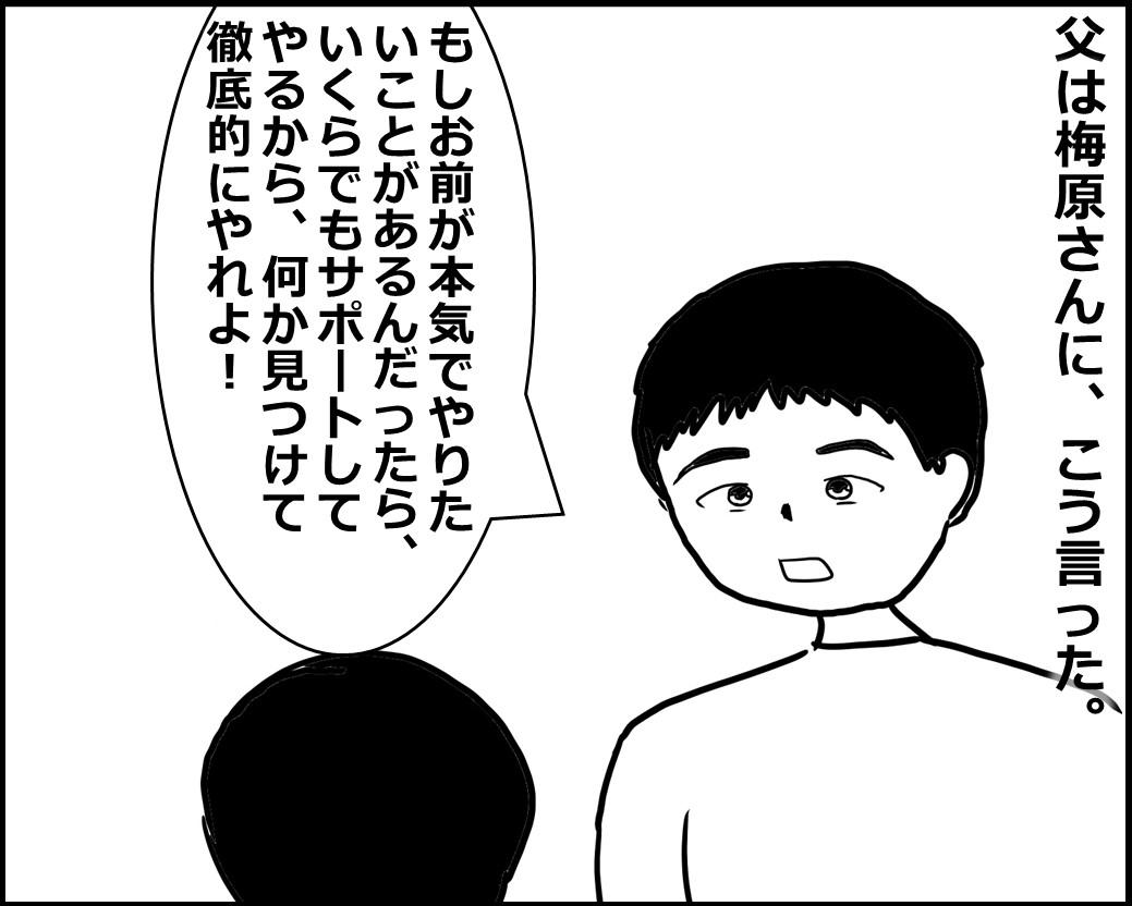 f:id:Megumi_Shida:20200711003008j:plain