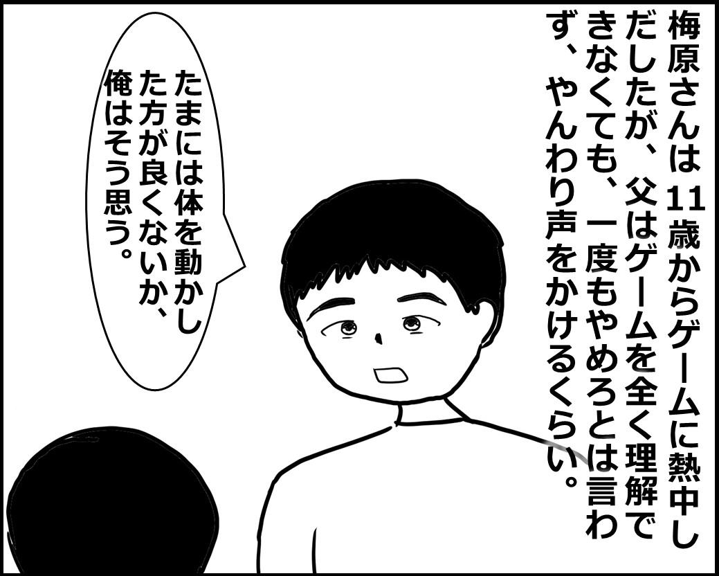 f:id:Megumi_Shida:20200711003021j:plain