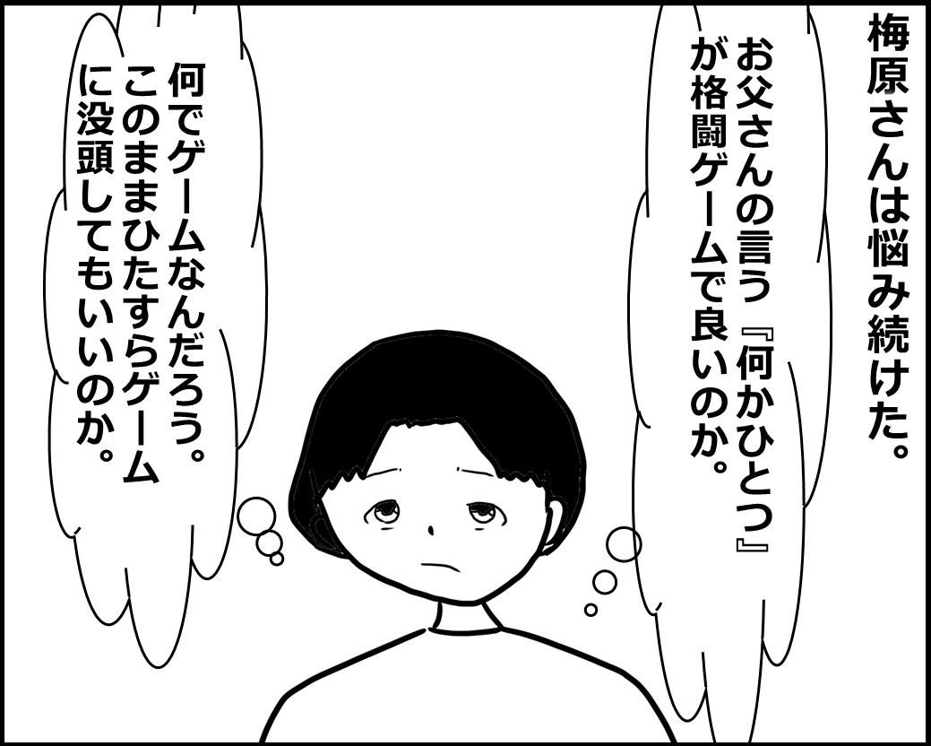 f:id:Megumi_Shida:20200711003034j:plain