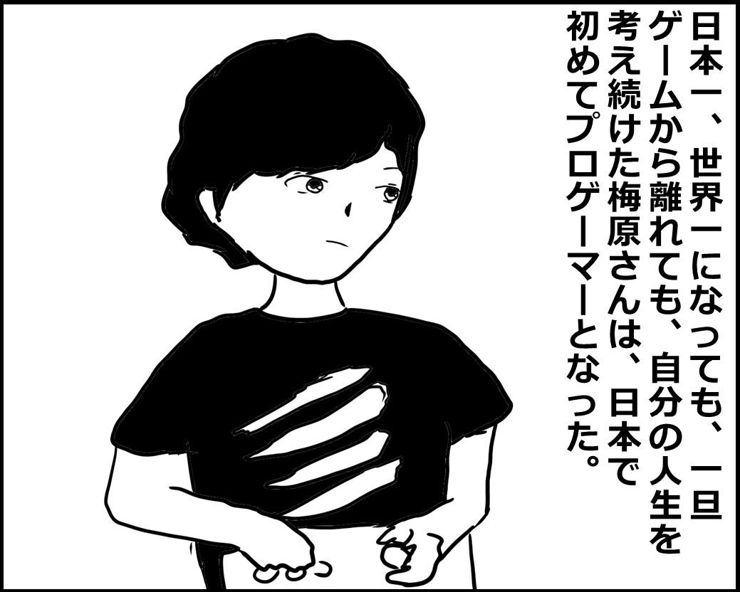 f:id:Megumi_Shida:20200711003053j:plain