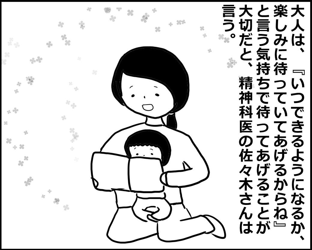 f:id:Megumi_Shida:20200712102756j:plain