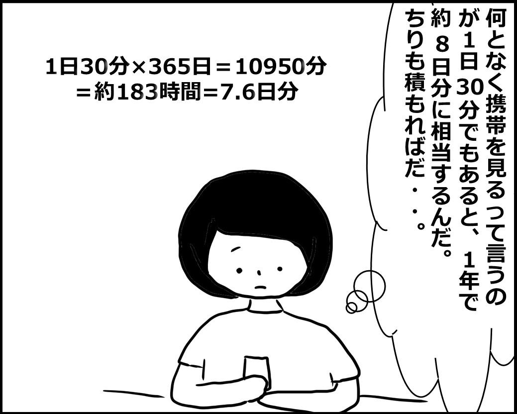 f:id:Megumi_Shida:20200715155523j:plain