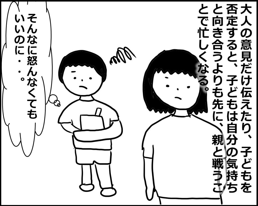 f:id:Megumi_Shida:20200717093432j:plain