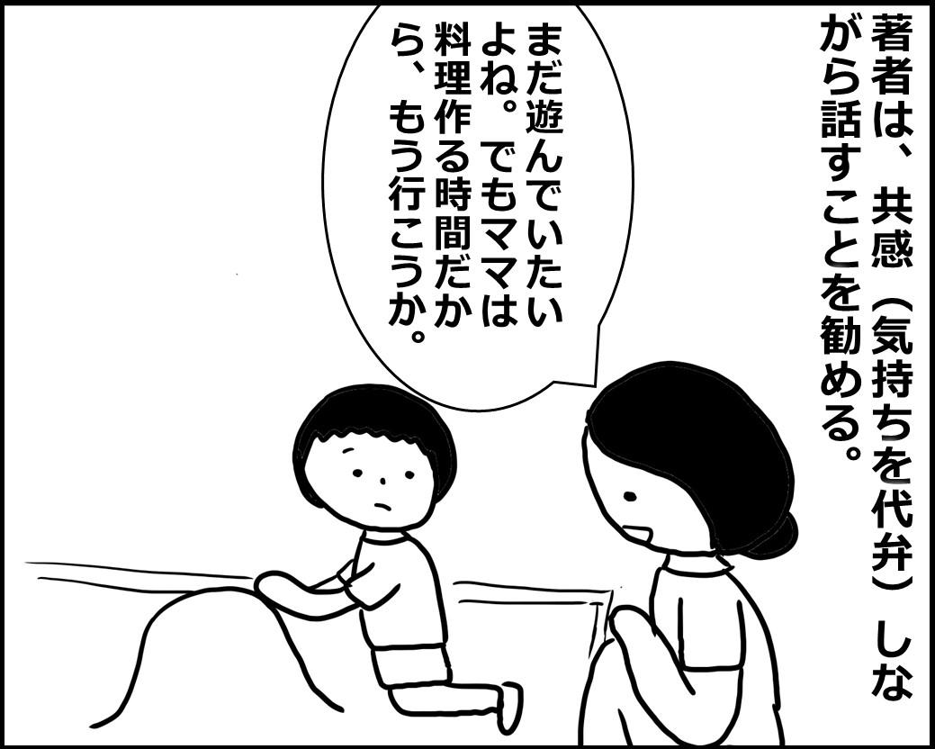 f:id:Megumi_Shida:20200717093437j:plain
