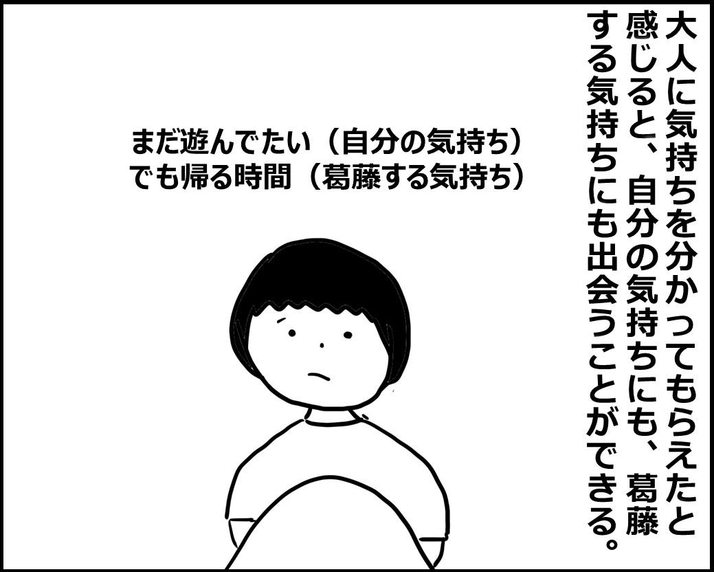 f:id:Megumi_Shida:20200717093442j:plain