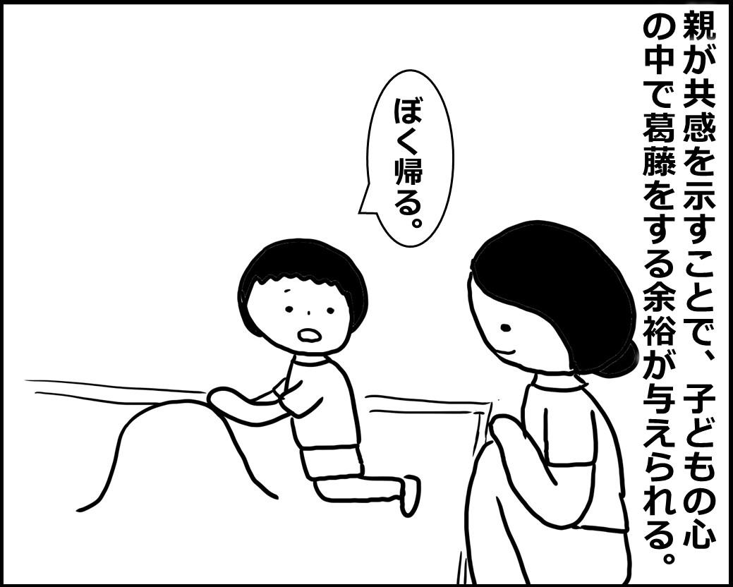 f:id:Megumi_Shida:20200717093448j:plain