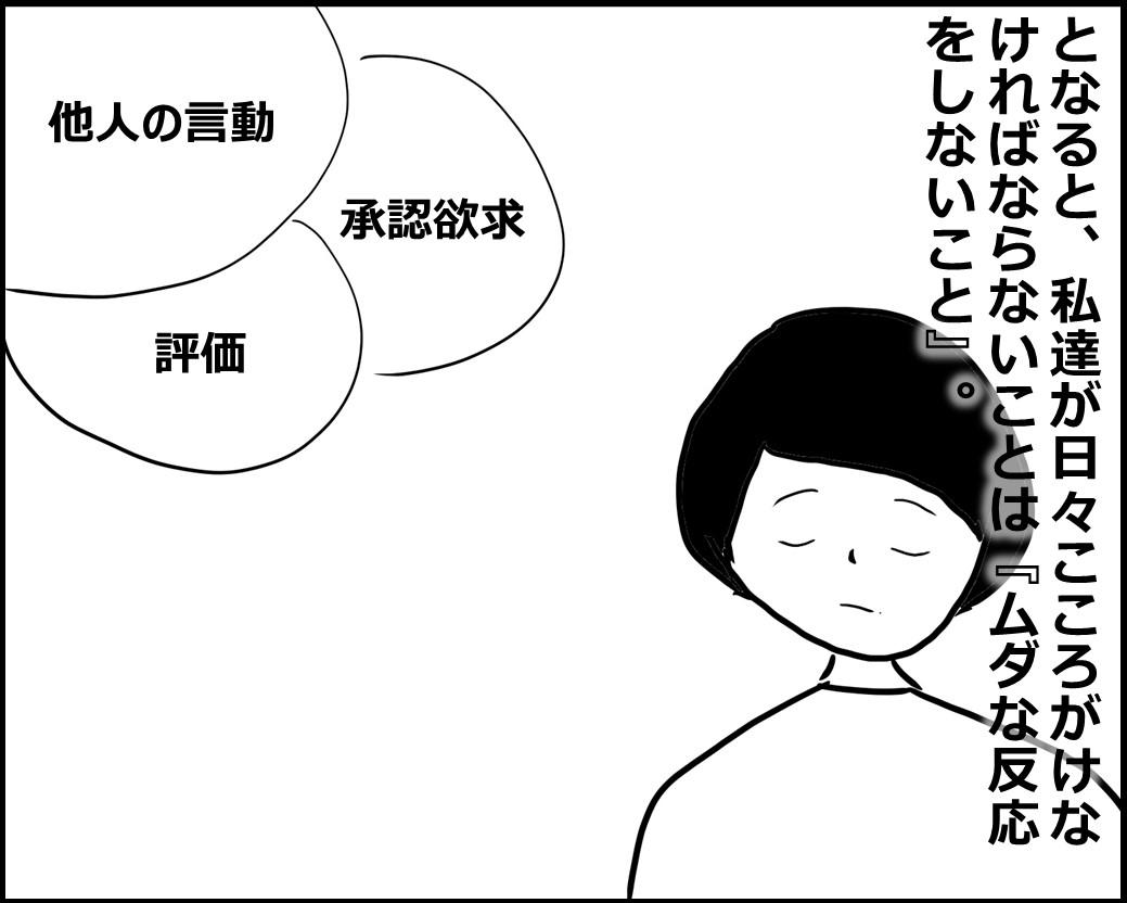 f:id:Megumi_Shida:20200719103146j:plain