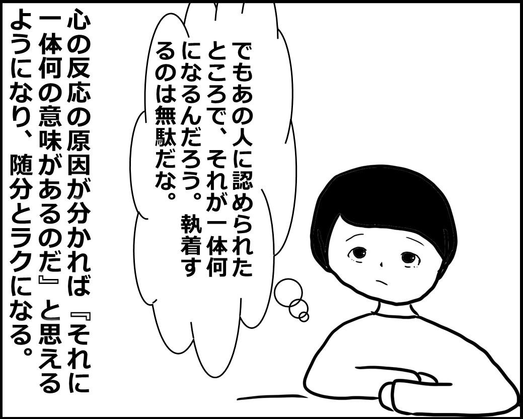 f:id:Megumi_Shida:20200719103209j:plain