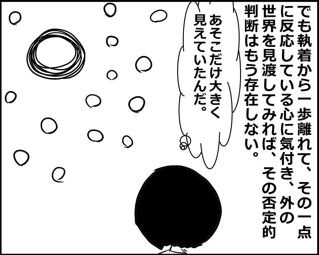 f:id:Megumi_Shida:20200721145428j:plain