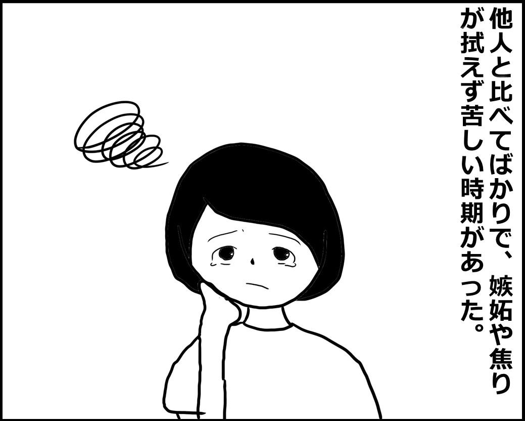 f:id:Megumi_Shida:20200723101302j:plain