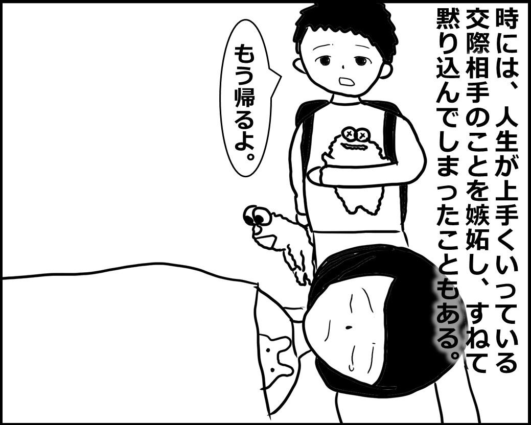 f:id:Megumi_Shida:20200723101307j:plain