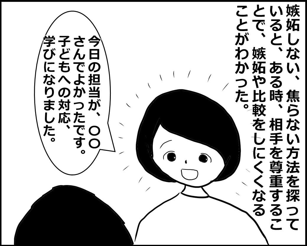 f:id:Megumi_Shida:20200723101311j:plain