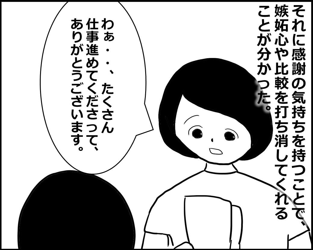 f:id:Megumi_Shida:20200723101317j:plain