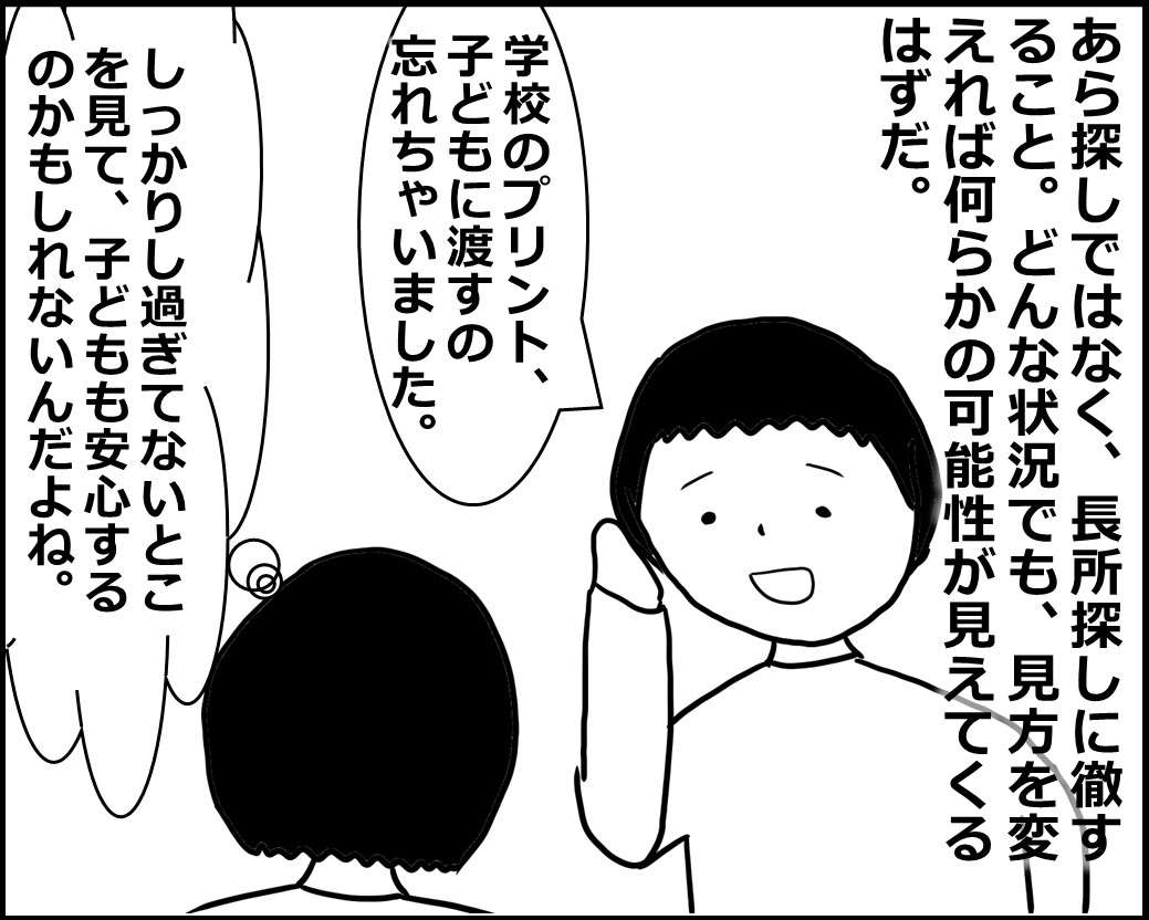 f:id:Megumi_Shida:20200723104104j:plain