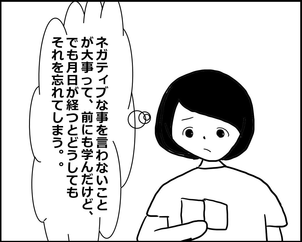 f:id:Megumi_Shida:20200723104108j:plain
