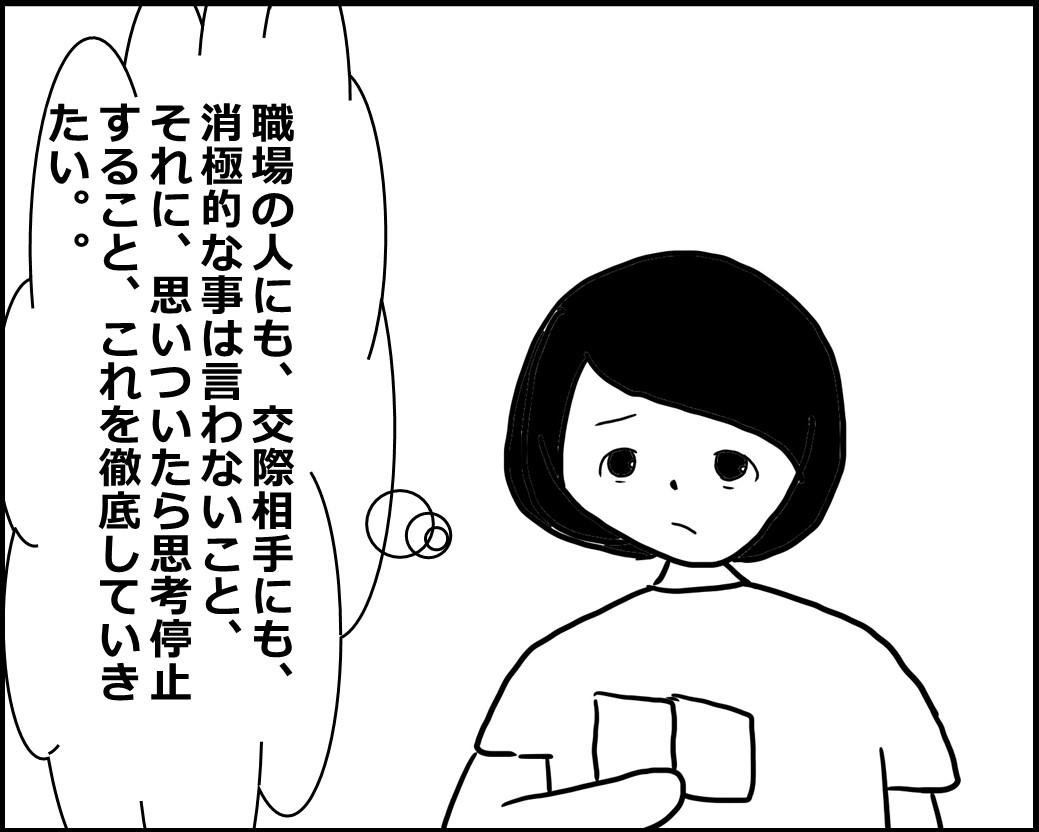 f:id:Megumi_Shida:20200723104113j:plain