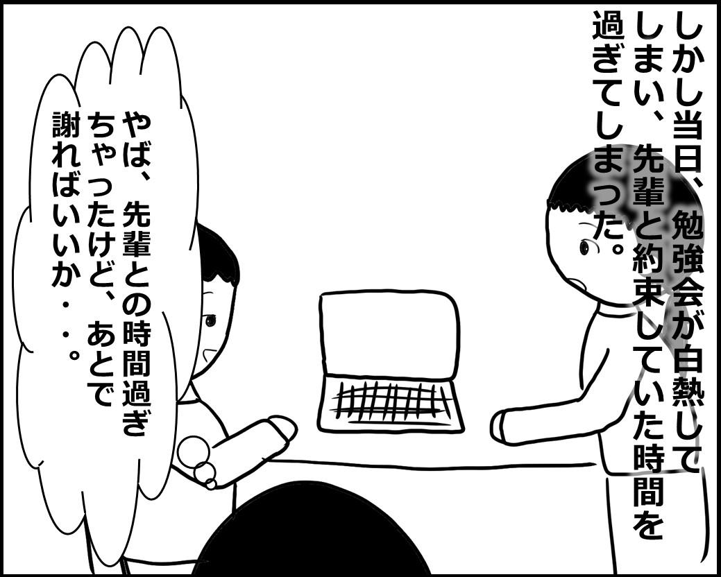 f:id:Megumi_Shida:20200724062659j:plain