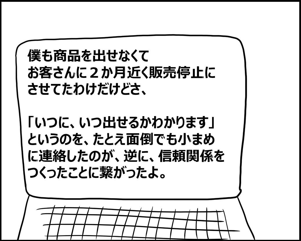 f:id:Megumi_Shida:20200724062725j:plain