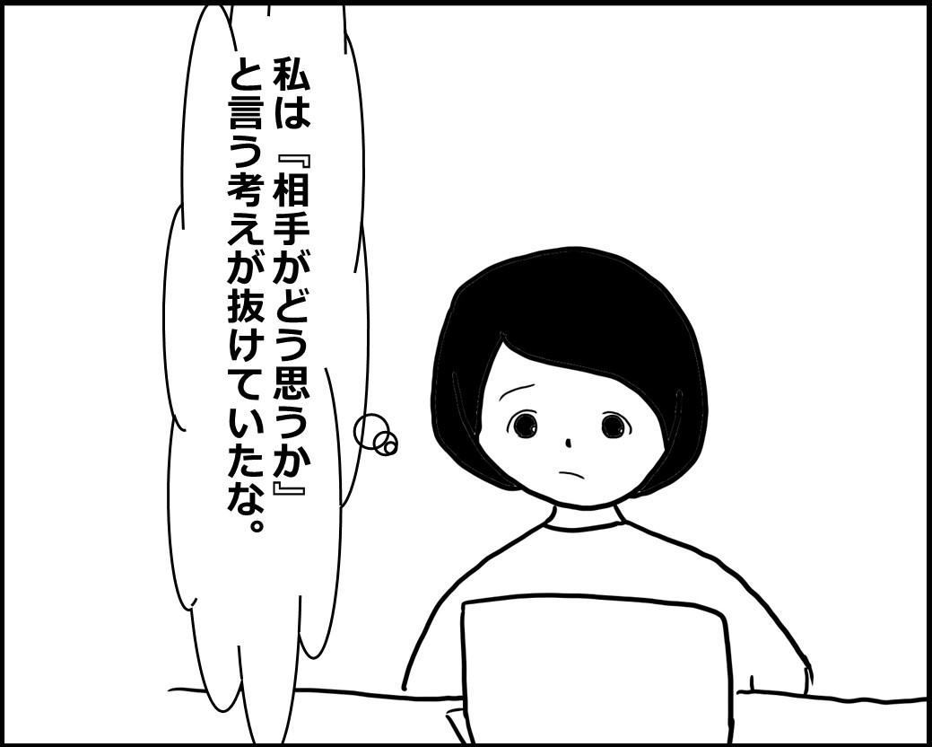 f:id:Megumi_Shida:20200724062731j:plain