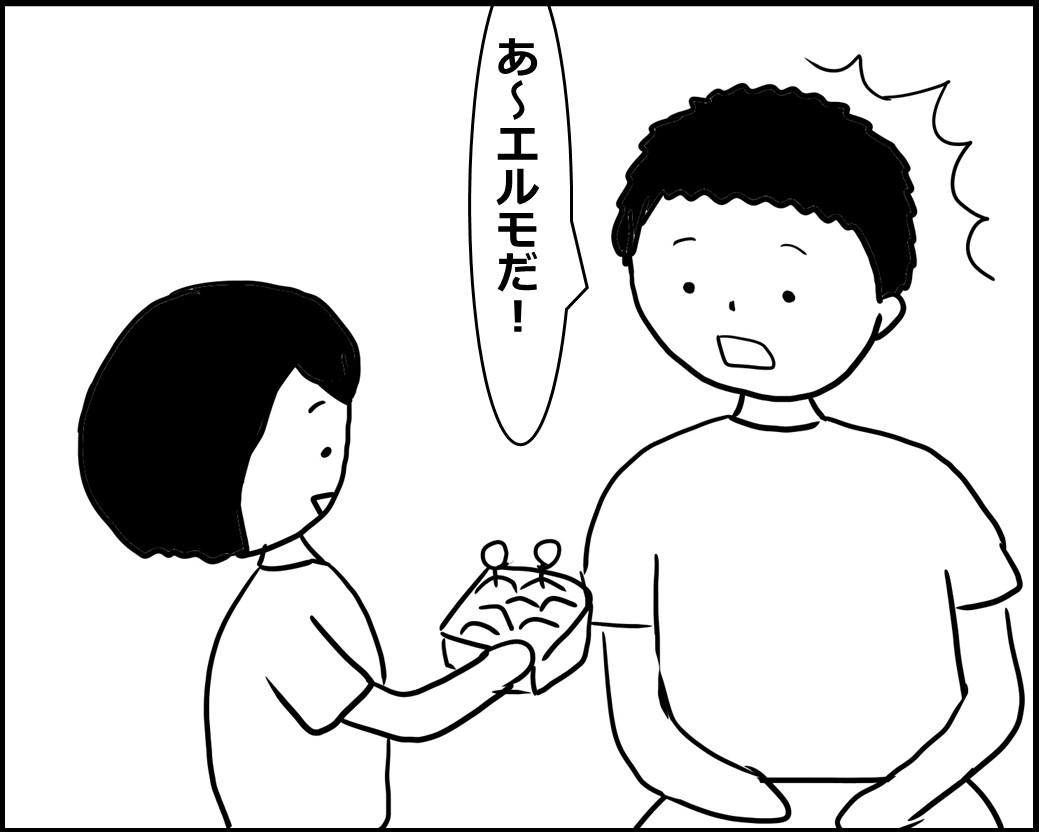 f:id:Megumi_Shida:20200725105136j:plain